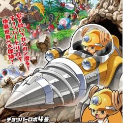 Bandai One Piece Chopper Robo 04 Chopper Drill