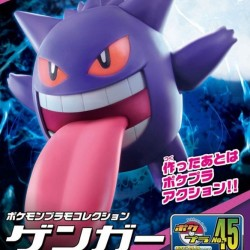 Pokepla Pokemon 45 Select Series Gengar